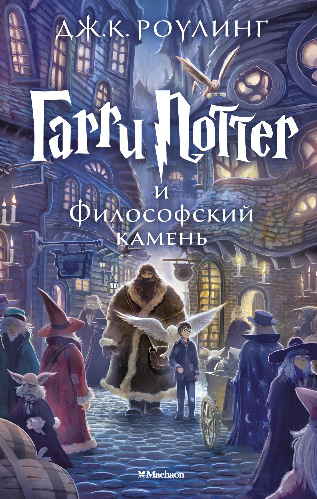 Гарри поттер скачать книги с переводом росмэн